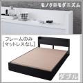 棚・コンセント付き収納ベッド【モノクロ】【フレームのみ】ダブル
