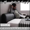 モダンデザインレザーフロアベッド【ソフト】【ボンネルコイルマットレス:レギュラー付き】シングル