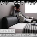 モダンデザインレザーフロアベッド【ソフト】【ボンネルコイルマットレス:レギュラー付き】セミダブル