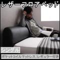 モダンデザインレザーフロアベッド【ソフト】【ポケットコイルマットレス:レギュラー付き】シングル