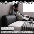 モダンデザインレザーフロアベッド【ソフト】【ポケットコイルマットレス:レギュラー付き】セミダブル