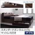 棚・コンセント付き収納ベッド 【スマート】 【スタンダードボンネルコイル マットレス付き】 ダブル