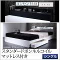 棚・コンセント付き収納ベッド 【モノクロ】 【スタンダードボンネルコイル マットレス付き】 シングル