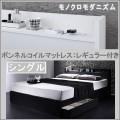 棚・コンセント付き収納ベッド【モノクロ】【ボンネルコイルマットレス:レギュラー付】シングル