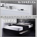 棚・コンセント付き収納ベッド【モノクロ】【ボンネルコイルマットレス:レギュラー付】セミダブル