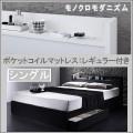 棚・コンセント付き収納ベッド【モノクロ】【ポケットコイルマットレス:レギュラー付】シングル