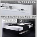 棚・コンセント付き収納ベッド【モノクロ】【ポケットコイルマットレス:レギュラー付】セミダブル