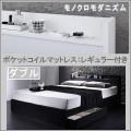 棚・コンセント付き収納ベッド【モノクロ】【ポケットコイルマットレス:レギュラー付】ダブル