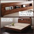 棚・コンセント付きユーズドデザインすのこベッド【ユーズドタッチ】【フレームのみ】シングル