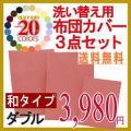 新20色羽根布団8点セット洗い替え用布団カバー3点セット(和タイプ・ダブル)