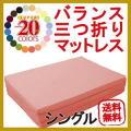 新20色バランス三つ折りマットレス(シングル)
