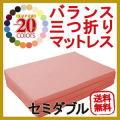 新20色バランス三つ折りマットレス(セミダブル)