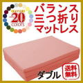 新20色バランス三つ折りマットレス(ダブル)