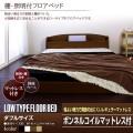 ■日本製フレーム■ 棚 照明付き フロアベッド ダブル【ボンネルコイルマット付】 ローベッド ロータイプ 【代引不可】
