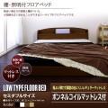 ■日本製フレーム■ 棚 照明付き フロアベッド セミダブル【ボンネルコイルマット付】 ローベッド ロータイプ 【代引不可】