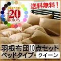 ★新20色羽根布団8点セット・クイーン(ベッドタイプ)★ 布団 シーツ 布団カバー 枕 枕カバー