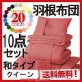 ★新20色羽根布団8点セット・クイーン(和タイプ)★ 布団 シーツ 布団カバー 枕 枕カバー