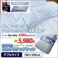 旭化成せんいペアクール素材使用 接触冷感ひんやりタッチ クールケット・ダブル