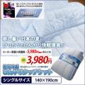 旭化成せんいペアクール素材使用 接触冷感ひんやりタッチ クールケット・シングル