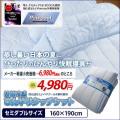 旭化成せんいペアクール素材使用 接触冷感ひんやりタッチ クールケット・セミダブル
