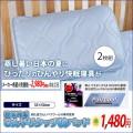 旭化成せんいペアクール素材使用 接触冷感ひんやりタッチ 枕パッド2枚組