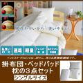 インビスタ ダクロンシリーズ・ベッド用セット(ウォッシャブル掛け布団・ベッドパッド・枕の3点セット) シングル