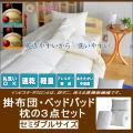 インビスタ ダクロンシリーズ・ベッド用セット(ウォッシャブル掛け布団・ベッドパッド・枕の3点セット) セミダブル