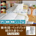 インビスタ ダクロンシリーズ・ベッド用セット(ウォッシャブル掛け布団・ベッドパッド・枕の3点セット) ダブル