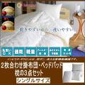 インビスタ ダクロンシリーズ・2枚合せベッド用セット(ウォッシャブル2枚合せ掛布団・ベッドパッド・枕の3点セット) シングル