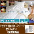 インビスタ ダクロンシリーズ・2枚合せベッド用セット(ウォッシャブル2枚合せ掛布団・ベッドパッド・枕の3点セット) ダブル