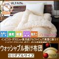 アルファイン ダクロンシリーズ・防ダニ、ウォッシャブル掛け布団 セミダブル