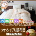 アルファイン ダクロンシリーズ・防ダニ、ウォッシャブル肌布団 セミダブル