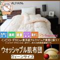 アルファイン ダクロンシリーズ・防ダニ、ウォッシャブル肌布団 クィーン