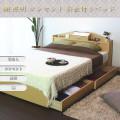 ■日本製フレーム■ 棚 照明 コンセント 引出付きベッド シングル 【ポケットコイルマット付】 引き出し 収納 【代引不可】