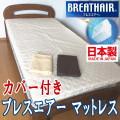 東洋紡 ブレスエアー中芯 厚さ40mm 硬め シングルサイズ 専用カバー付き マットレス 日本製