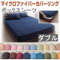 20色から選べる マイクロファイバー カバーリングシリーズ ボックスシーツ ダブル (co040701669)