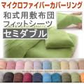 20色から選べる マイクロファイバー カバーリングシリーズ 和式用敷布団フィットシーツ セミダブル (co040701673)
