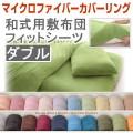 20色から選べる マイクロファイバー カバーリングシリーズ 和式用敷布団フィットシーツ ダブル (co040701674)