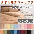20色から選べる コットン タオル地 掛布団カバー シングル