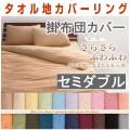 20色から選べる コットン タオル地 掛布団カバー セミダブル