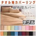 20色から選べる コットン タオル地 掛布団カバー ダブル
