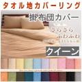 20色から選べる コットン タオル地 掛布団カバー クイーン