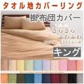 20色から選べる コットン タオル地 掛布団カバー キング