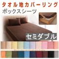 20色から選べる コットン タオル地 ボックスシーツ セミダブル