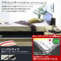 ベッド ベット シングルベッド ■デザインレザーベッドTOCS-09【日本製ポケットコイルマットレス付】シングル■【代引不可】