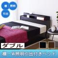 ■日本製フレーム■ 棚 W照明 引出付き ベッド ダブル【ポケットコイルマット付】 収納 引き出し 【代引不可】
