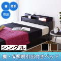■日本製フレーム■ 棚 W照明 引出付き ベッド シングル【ポケットコイルマット付】 収納 引き出し 【代引不可】