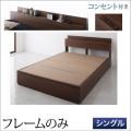 棚・コンセント付き収納ベッド 【スマート】 【ベッドフレームのみ】 シングル