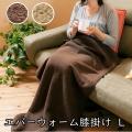 寝具 毛布 発熱ひざ掛け エバーウォーム Lサイズ 約70×130cm 冬 マイクロファイバー