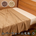 寝具 毛布 発熱毛布 エバーウォーム ダブル 約180×200cm 冬 マイクロファイバー